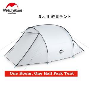 【NatureHike】One Room One Hall Park Tent 3人用 ファミリー コンパクト キャンプ 紫外線防止 アウトドア 登山 山岳テント ツーリング 防災|gfcreek