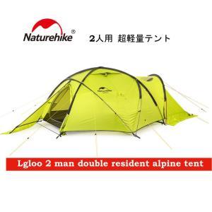【アウトレット品】【NatureHike】Lgloo 2 man double resident alpine tent 2人用 キャンプ 紫外線防止 アウトドア 登山 山岳テント ツーリング 防災 gfcreek