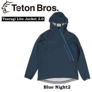 Teton Bros ティートンブロス TSURUGI LITE JACKET 2.0 ジャケット ウェア バックカントリー 登山 キャンプ アウトドア スキー スノーボード BLUE NIGHT 2|gfcreek