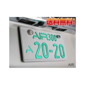 AIR 字光式 LED ナンバープレート 3年保証付 1枚
