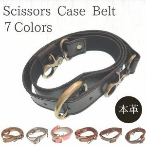 本革製で、長くご愛用いただけるシザーケース用ベルトです。   お手持ちのシザーケースやウエストバッグ...