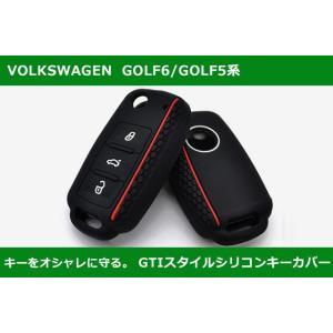 VW GTIスタイル シリコンキーカバー・ブラック フォルクスワーゲン