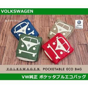 VW ポケッタブル エコバッグ  (フォルクスワーゲン)