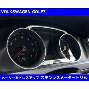 VW ゴルフ7 / ゴルフ7.5 ステンレス メータートリム 2PC GOLF7