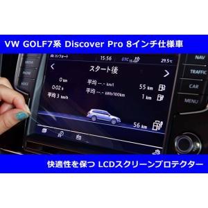 LCDスクリーンプロテクター Discover Pro 8インチ用 GOLF7系 core OBJ