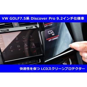 LCDスクリーンプロテクター Discover Pro 9.2インチ用 GOLF7.5系  core...