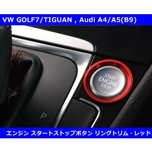VW / Audi core OBJ select エンジンスタートストップボタン リングトリム・レ...