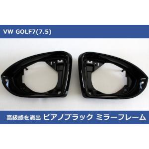 VW ゴルフ7 / ゴルフ7.5 ピアノブラック ミラーフレーム GOLF7
