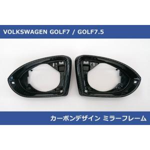 VW ゴルフ7 / ゴルフ7.5 カーボン調 ミラーフレーム GOLF7,GOLF7.5
