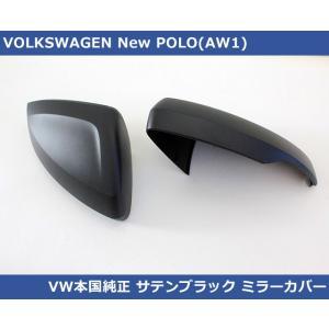 VW New ポロ AW1 用 本国純正 サテンブラック・ドアミラーカバー  POLO