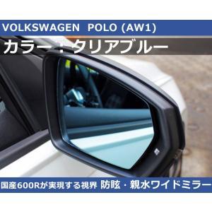 VW New ポロ / POLO AW1 クリアブルー ワイドミラー 600R  親水・防眩