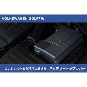 VW バッテリートップカバー core OBJ フォルクスワーゲン ゴルフ7,パサート
