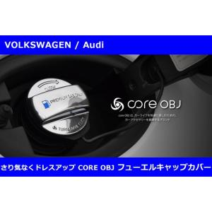 VW / Audi フューエルキャップカバー core OBJ