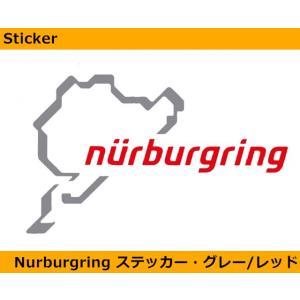 ニュルブルクリンク Nurburgring ステッカー・グレー/レッド 12cm