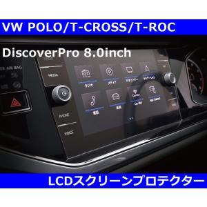 VW ポロ(AW1) / Tクロス LCDスクリーンプロテクター core OBJ