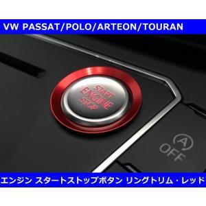 エンジン スタートストップ ボタン リングトリム・レッド PASSAT/ARTEON系