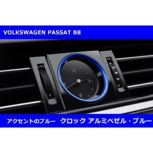 VW パサートB8 / アルテオン クロック アルミベゼル・ブルー PASSAT/ARTEON