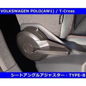VW ポロ AW1 / Tクロス シートアングル アジャスター Type-B  POLO/T-Cro...