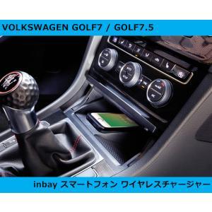 VW ゴルフ7 / ゴルフ7.5 スマホ ワイヤレス チャージング Qi チー ドック Inbay