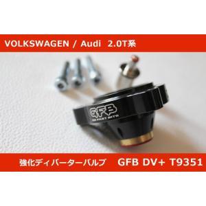 VW GTI/2.0T系 GFB DV+ T9351(強化ディバーターバルブ)