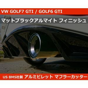 VW ゴルフ7 / ゴルフ6 GTI用 アルミビレット マフラーカッター・ブラック (BMS製)