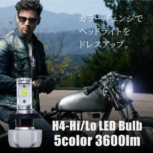 H4 LED ヘッドライト バイク バルブ Hi-Lo切替 無極性 5色 3600lm 3000k 4300k 6000k 8000k 10000k イエロー ホワイト ブルー  _27314|ggbank