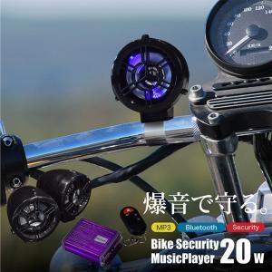 バイク スピーカー オーディオ 防水スピーカー 20W MP3プレーヤー 防犯 セキュリティー USB SD _28221|ggbank