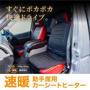 シートヒーター 助手席 12V 簡単取付 速暖 シガー電源 温度調整スイッチ ホットシート シートカバー 暖房 背中 腰 _45574|ggbank