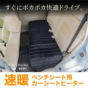 シートヒーター ベンチシート用 12V 簡単取付 速暖 シガー電源 温度調整スイッチ ホットシート シートカバー 暖房 _45575|ggbank