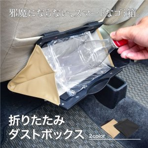 カー用品 便利 ゴミ箱 収納ボックス 折りたたみ PUレザー 簡単取付 アクセサリー 便利グッズ ダストボックス  @45581|ggbank