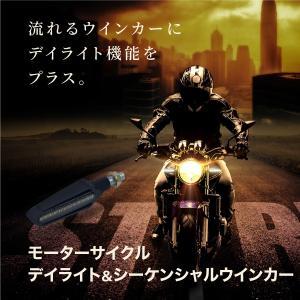 バイク シーケンシャル ウインカー デイライト付 流れるウインカー 左右セット 簡単取付 カスタム ドレスアップ _52187|ggbank