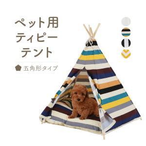ペットテント 犬 猫 ティピーテント 5角形 70cm×87cm 天然素材 選べる4色 クッション付 @71139|ggbank