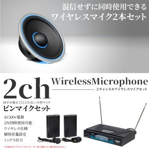 2CHワイヤレスピンマイクセット マイク2本同時使用 _73008
