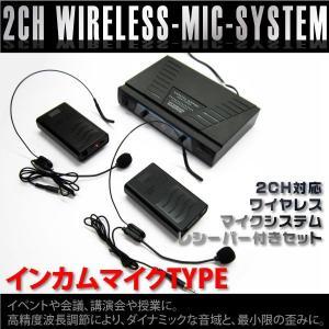2CHワイヤレスインカムマイクセット マイク2本同時使用 _73009|ggbank