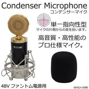 コンデンサーマイク 単一指向性型 高音質 高機能 プロ仕様マイク 48V _73015|ggbank