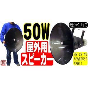 送料無料 屋外用スピーカー 50W Φ50cm _73023 ggbank