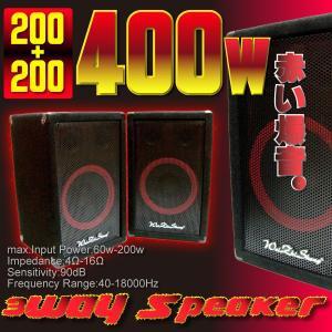 送料無料 業務用スピーカー 400W 2本セット _73041 ggbank