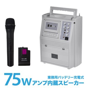 ワイヤレスマイクセット 大音量75W 多機能 アンプ内蔵スピーカー 充電式 録音再生 USB MP3 SD _73051 ggbank