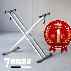 キーボード スタンド X型 ブラック ホワイト 軽量 2.3kg 高さ調節可 工具不要   【商品説...
