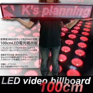 LED電光掲示板 100cm 大型 3色LED _74002|ggbank
