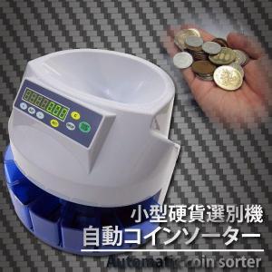 コインカウンター コインソーター マネーカウンター 自動 硬貨 選別 デジタル表示 高速 高精度 216 min 業務用 小型貨幣 選別機 経理 会計  _74004|ggbank