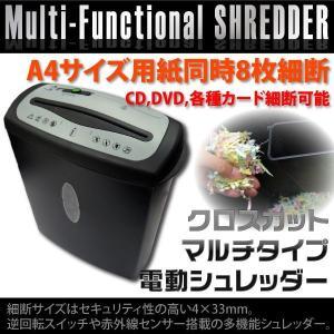送料無料 電動マルチシュレッダー クロスカット/CDやカードも細断 _74069|ggbank