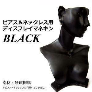 ディスプレイマネキン ピアス&ネックレス用 ブラック _74071|ggbank