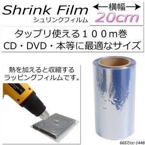 送料無料 シュリンクフィルム 透明 ラッピング/ラップフィルム 20cm×100m 梱包用品/梱包/熱収縮/半折/シュリンク/フィルム パッキングに_74098|ggbank