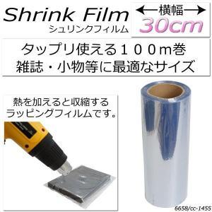 送料無料 シュリンクフィルム 透明 ラッピング/ラップフィルム 30cm×100m /梱包用品/梱包/熱収縮/半折/シュリンク/フィルム パッキングに_74099|ggbank