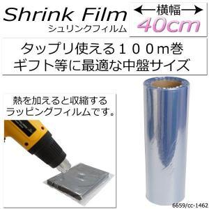 シュリンクフィルム 透明 ラッピング ラップフィルム 40cm×100m  梱包用品 梱包 熱収縮 半折 シュリンク フィルム パッキングに_74100|ggbank