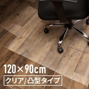 送料無料 チェアマット 透明 クリア 120×90cm 床保護マット 凸型 凸字型 凸タイプ 椅子 ...
