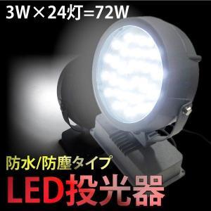 送料無料 LED投光器 72W24灯 ディスプレイ/板金/塗装 _75009|ggbank