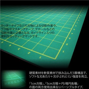 A4サイズ カッティングマット 両面仕様 _75012|ggbank