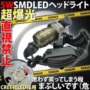 ヘッドランプ CREE社LED5W搭載 生活防水 _75015|ggbank